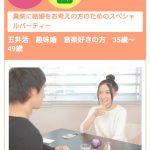 【6月25日(日)開催 婚活BBQin木更津ご報告♪】